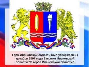 Герб Ивановской области был утвержден 31 декабря 1997 года Законом Ивановской