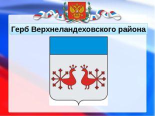 Герб Верхнеландеховского района