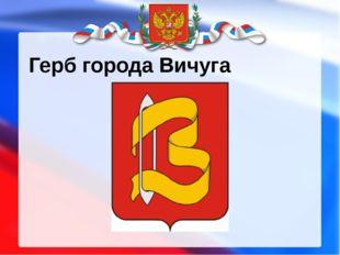 Герб города Вичуга