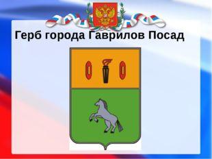 Герб города Гаврилов Посад
