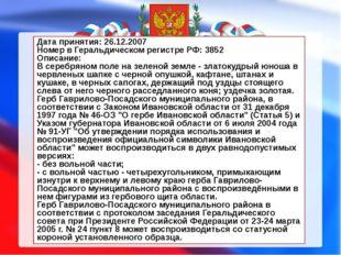 Дата принятия: 26.12.2007 Номер в Геральдическом регистре РФ: 3852 Описание: