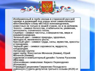 Изображенный в гербе юноша в старинной русской одежде и держащий под уздцы ко