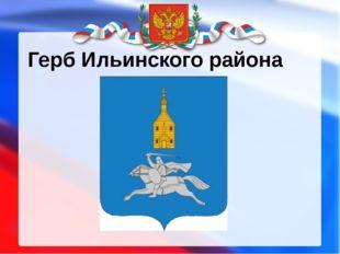 Герб Ильинского района