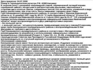 Дата принятия: 04.07.2008 Номер в Геральдическом регистре РФ: 4268Описание: В