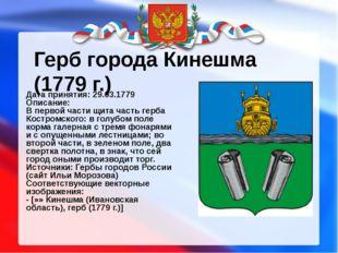 Герб города Кинешма (1779 г.) Дата принятия: 29.03.1779 Описание: В первой ча