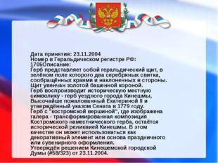 Дата принятия: 23.11.2004 Номер в Геральдическом регистре РФ: 1705Описание: Г