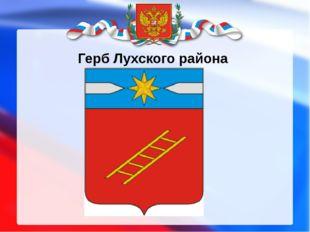 Герб Лухского района