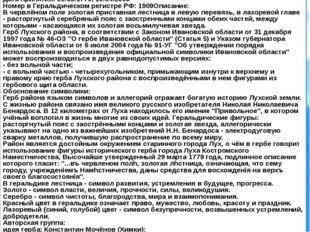 Дата принятия: 29.03.1779, 19.04.2005 Номер в Геральдическом регистре РФ: 190