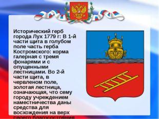 Исторический герб города Лух 1779 г: В 1-й части щита в голубом поле часть ге