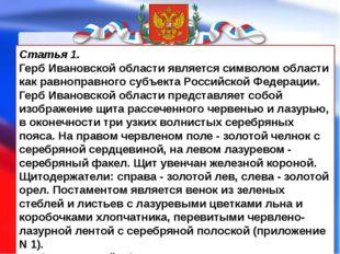 Статья 1. Герб Ивановской области является символом области как равноправног