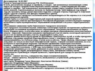 Дата принятия: 16.02.2007 Номер в Геральдическом регистре РФ: 3113Описание: В