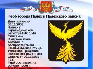 Герб города Палех и Палехского района Дата принятия: 06.11.2003 Номер в Герал