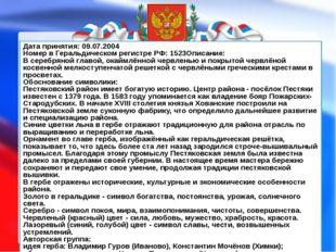 Дата принятия: 09.07.2004 Номер в Геральдическом регистре РФ: 1523Описание: В