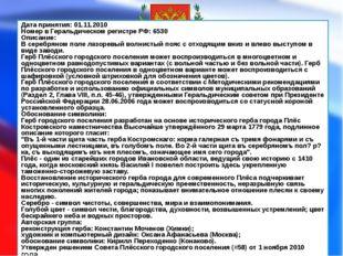 Дата принятия: 01.11.2010 Номер в Геральдическом регистре РФ: 6530 Описание: