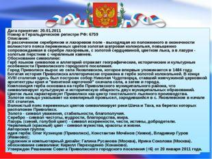 Дата принятия: 20.01.2011 Номер в Геральдическом регистре РФ: 6759 Описание: