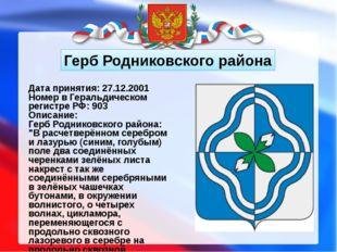 Герб Родниковского района Дата принятия: 27.12.2001 Номер в Геральдическом ре