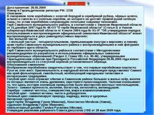 Дата принятия: 28.05.2009 Номер в Геральдическом регистре РФ: 1728 Описание: