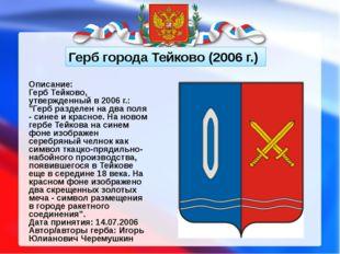 Герб города Тейково (2006 г.) Описание: Герб Тейково, утвержденный в 2006 г.: