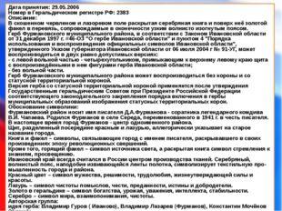 Дата принятия: 29.05.2006 Номер в Геральдическом регистре РФ: 2383 Описание: