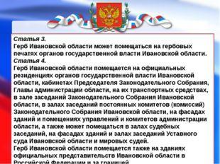 Статья 3. Герб Ивановской области может помещаться на гербовых печатях орган