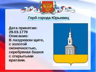 Герб города Юрьевец Дата принятия: 29.03.1779 Описание: В лазуревом щите, с з