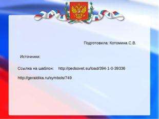 Ссылка на шаблон: http://pedsovet.su/load/394-1-0-39336 http://geraldika.ru/s
