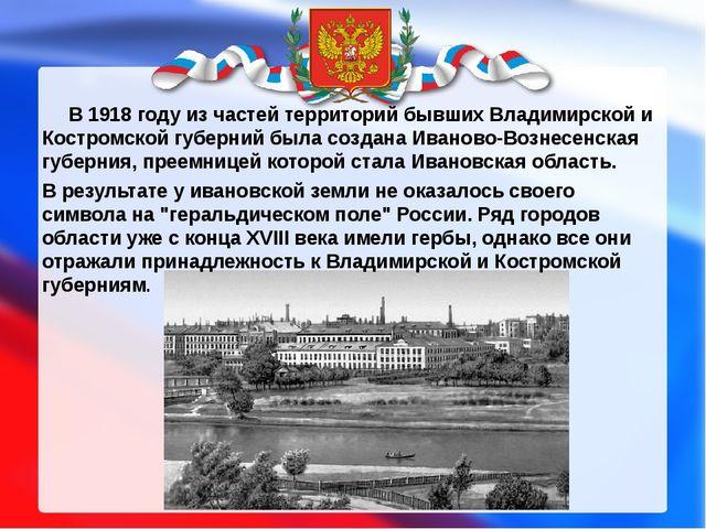 В 1918 году из частей территорий бывших Владимирской и Костромской губерний...