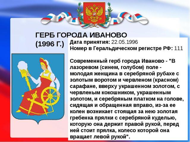 ГЕРБ ГОРОДА ИВАНОВО (1996 Г.) Дата принятия:22.05.1996 Номер вГеральдическо...