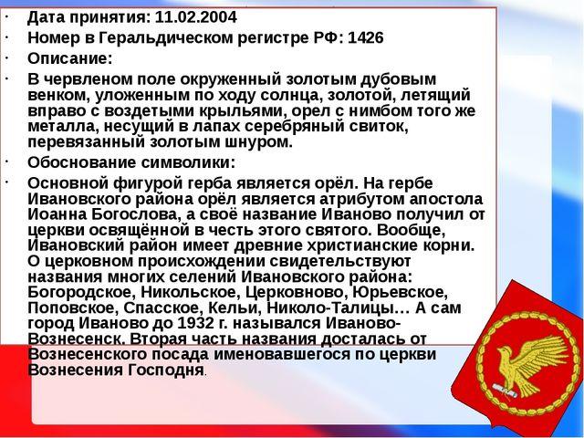 Дата принятия: 11.02.2004 Номер в Геральдическом регистре РФ: 1426 Описание:...
