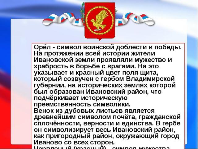 Орёл - символ воинской доблести и победы. На протяжении всей истории жители И...
