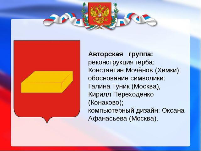 Авторская группа: реконструкция герба: Константин Мочёнов (Химки); обоснова...