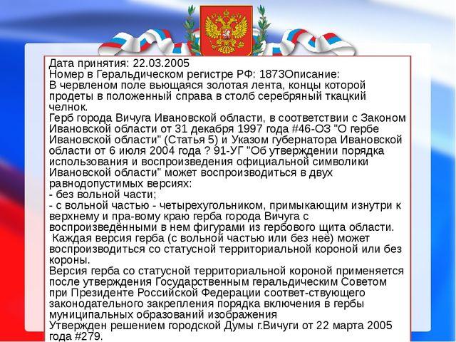 Дата принятия: 22.03.2005 Номер в Геральдическом регистре РФ: 1873Описание: В...