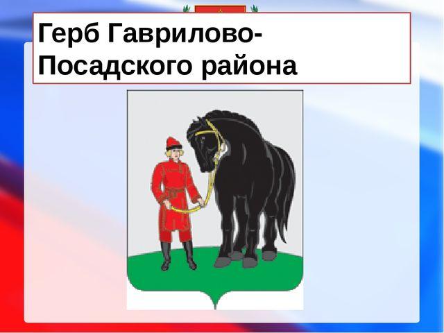 Герб Гаврилово-Посадского района