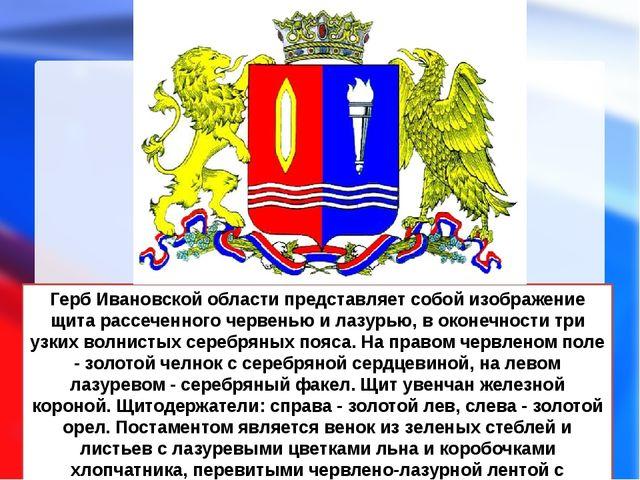 Герб Ивановской области представляет собой изображение щита рассеченного черв...