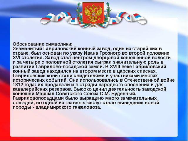 Обоснование символики: Знаменитый Гавриловский конный завод, один из старейши...