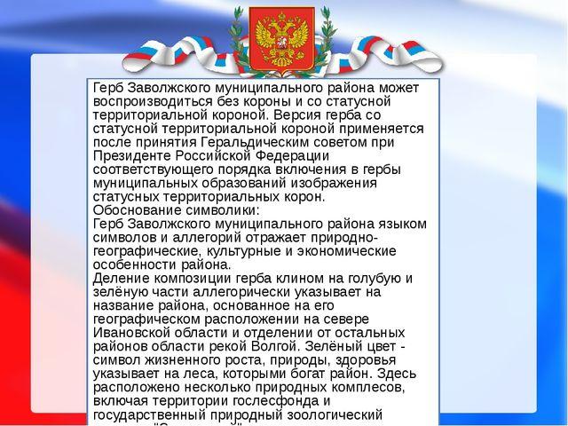 Герб Заволжского муниципального района может воспроизводиться без короны и со...