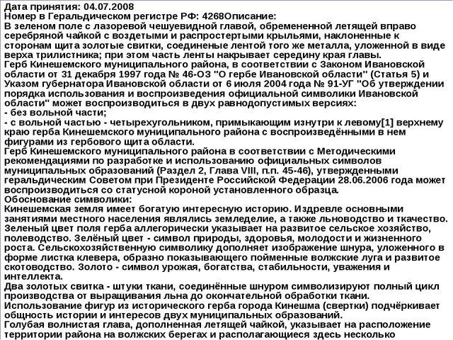 Дата принятия: 04.07.2008 Номер в Геральдическом регистре РФ: 4268Описание: В...