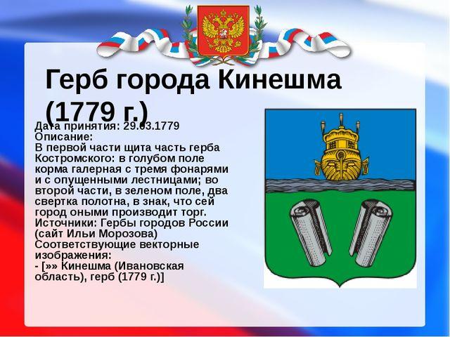 Герб города Кинешма (1779 г.) Дата принятия: 29.03.1779 Описание: В первой ча...