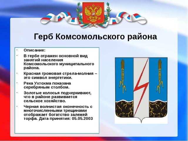 Герб Комсомольского района Описание: В гербе отражен основной вид занятий нас...