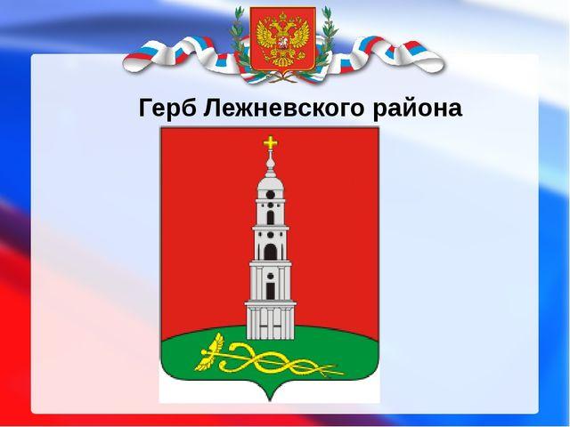 Герб Лежневского района