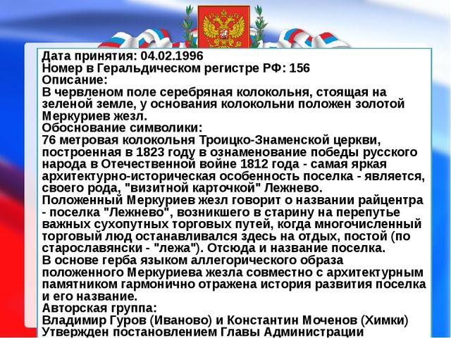 Дата принятия: 04.02.1996 Номер в Геральдическом регистре РФ: 156 Описание: В...