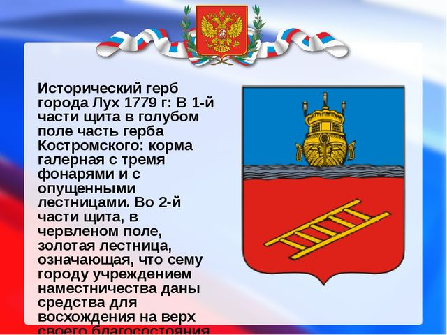 Исторический герб города Лух 1779 г: В 1-й части щита в голубом поле часть ге...
