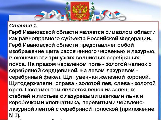 Статья 1. Герб Ивановской области является символом области как равноправног...
