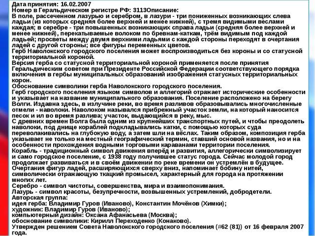Дата принятия: 16.02.2007 Номер в Геральдическом регистре РФ: 3113Описание: В...