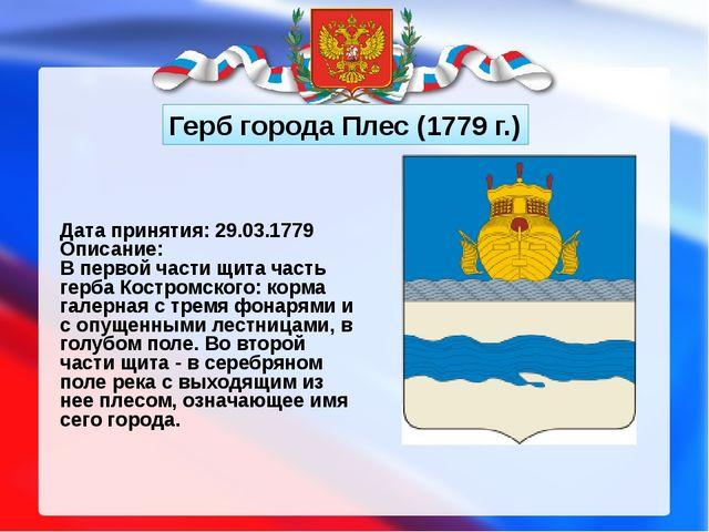Герб города Плес (1779 г.) Дата принятия: 29.03.1779 Описание: В первой части...