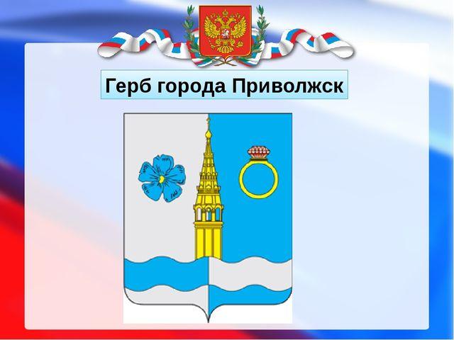 Герб города Приволжск