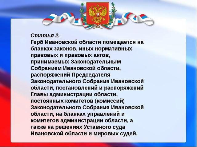 Статья 2. Герб Ивановской области помещается на бланках законов, иных нормат...