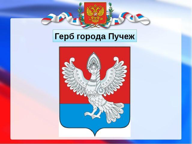 Герб города Пучеж
