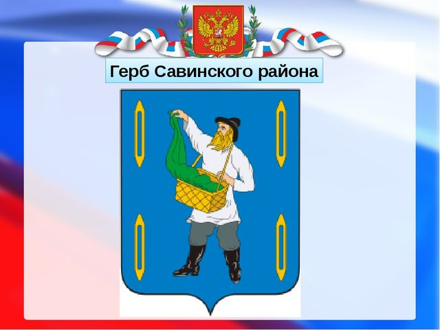 Герб Савинского района