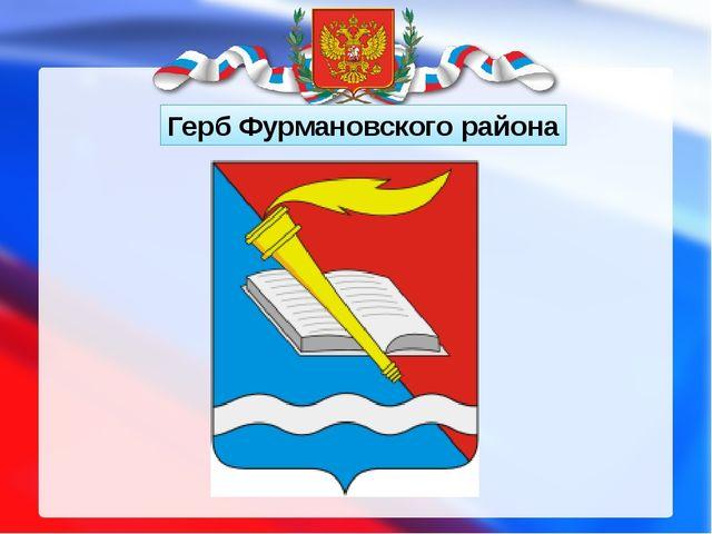 Герб Фурмановского района